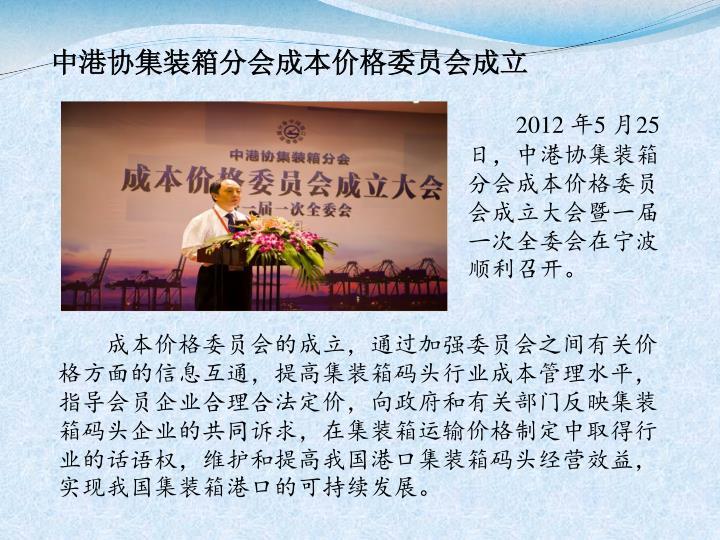 中港协集装箱分会成本价格委员会成立