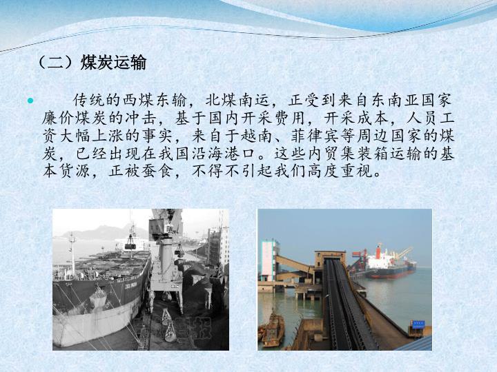 (二)煤炭运输