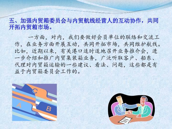 五、加强内贸箱委员会与内贸航线经营人的互动协作,共同开拓内贸箱市场。