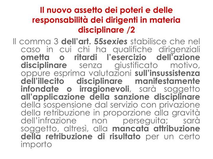 Il nuovo assetto dei poteri e delle responsabilità dei dirigenti in materia disciplinare /2