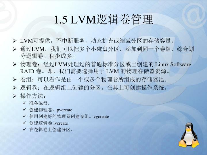 1.5 LVM