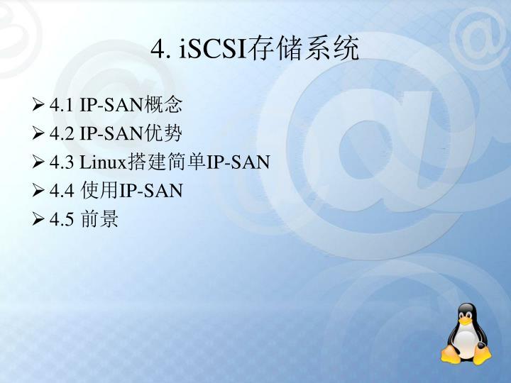 4. iSCSI