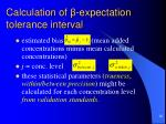 calculation of expectation tolerance interval