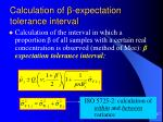 calculation of expectation tolerance interval1