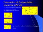 calculation of expectation tolerance interval2