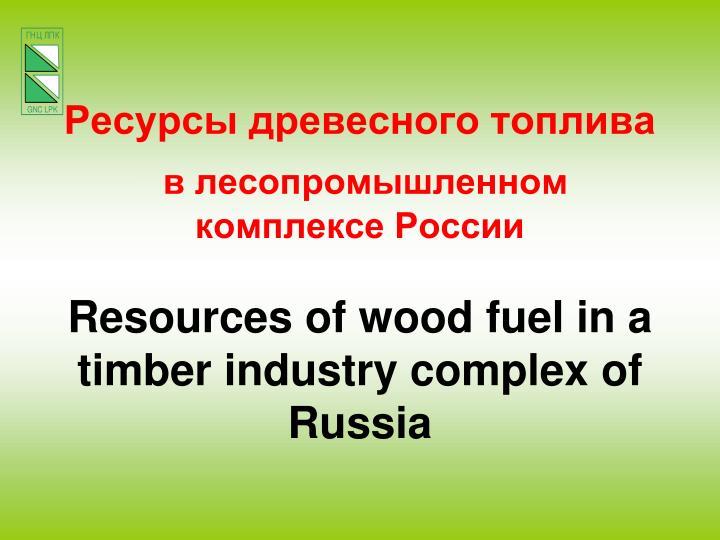 Ресурсы древесного топлива
