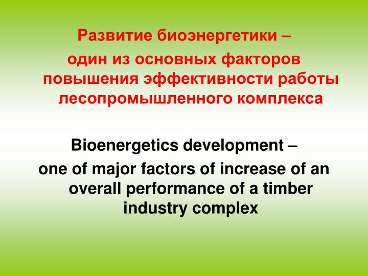 Развитие биоэнергетики –