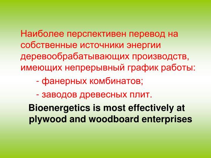 Наиболее перспективен перевод на собственные источники энергии деревообрабатывающих производств, имеющих непрерывный график работы: