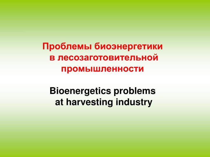 Проблемы биоэнергетики