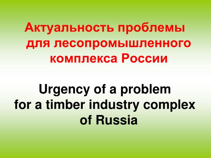 Актуальность проблемы для лесопромышленного комплекса России