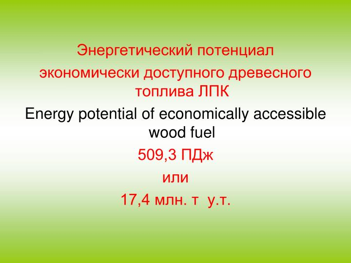 Энергетический потенциал