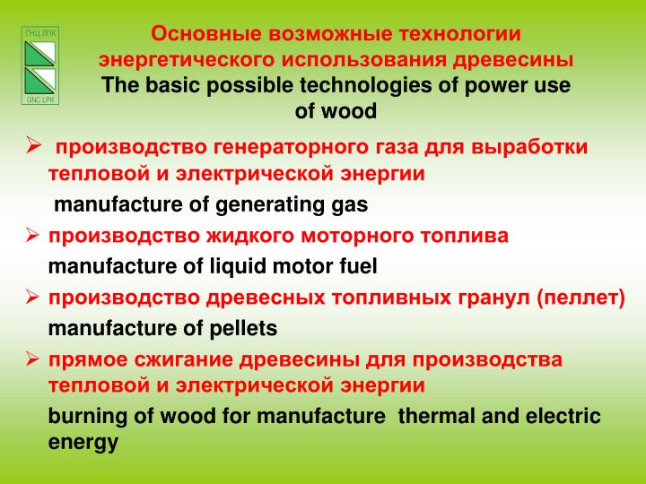 Основные возможные технологии энергетического использования древесины