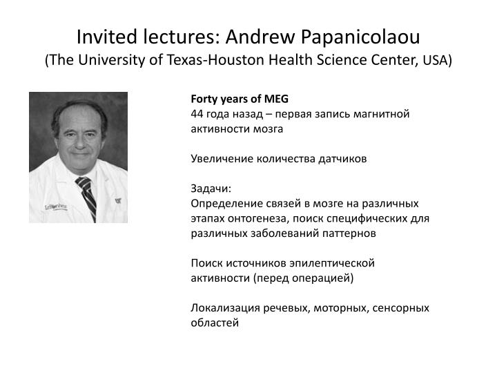Invited lectures: Andrew Papanicolaou