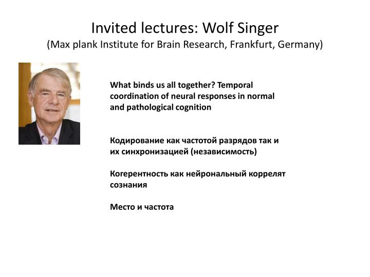 Invited lectures: Wolf Singer