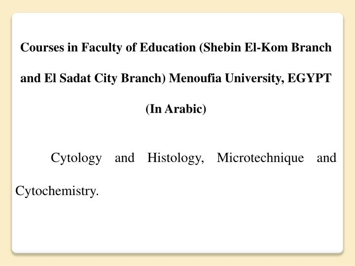 Courses in Faculty of Education (Shebin El-Kom Branch and El Sadat City Branch) Menoufia University, EGYPT (In Arabic)