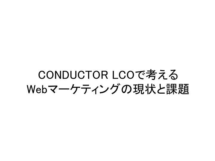 conductor lco web