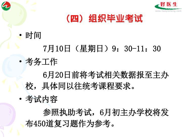 (四)组织毕业考试