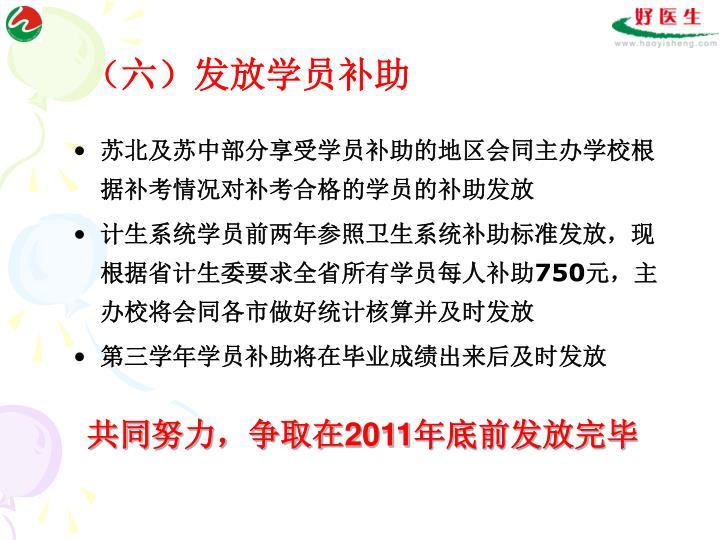 苏北及苏中部分享受学员补助的地区会同主办学校根据补考情况对补考合格的学员的补助发放