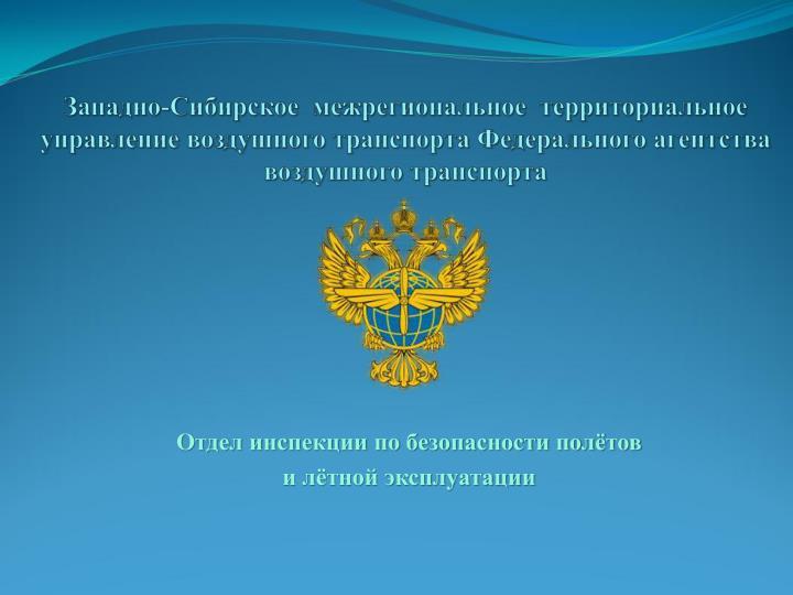 Западно-Сибирское  межрегиональное  территориальное управление воздушного транспорта Федерального агентства воздушного транспорта