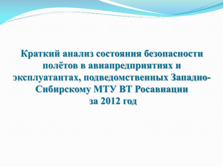 Краткий анализ состояния безопасности полётов в авиапредприятиях и эксплуатантах, подведомственных Западно-Сибирскому МТУ ВТ Росавиации