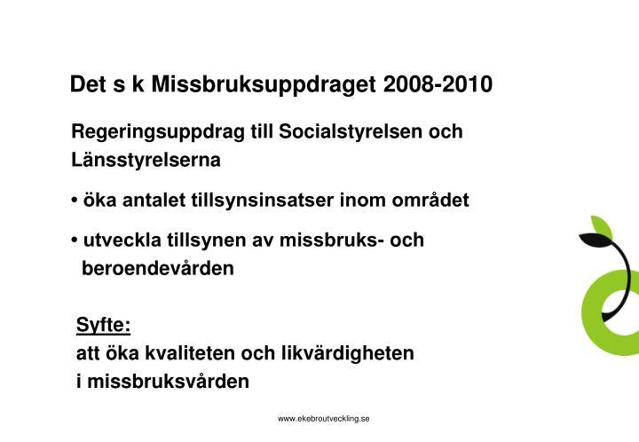 Det s k Missbruksuppdraget 2008-2010