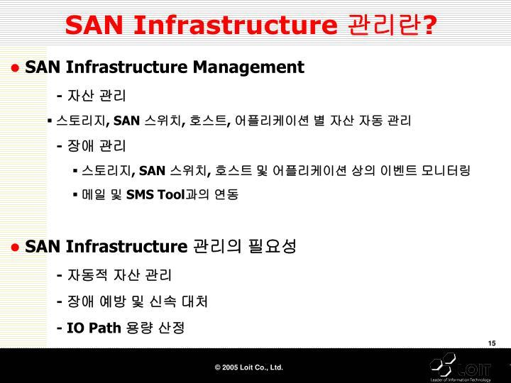 SAN Infrastructure