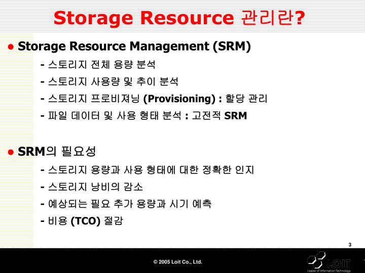 Storage Resource