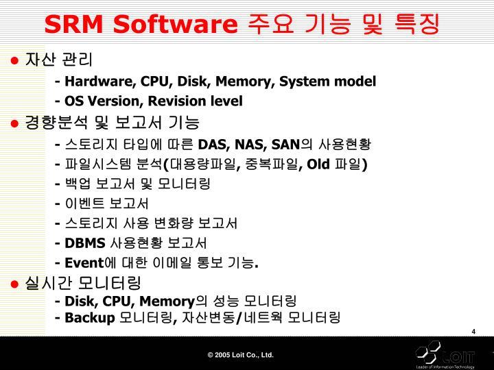 SRM Software