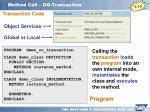 method call oo transaction