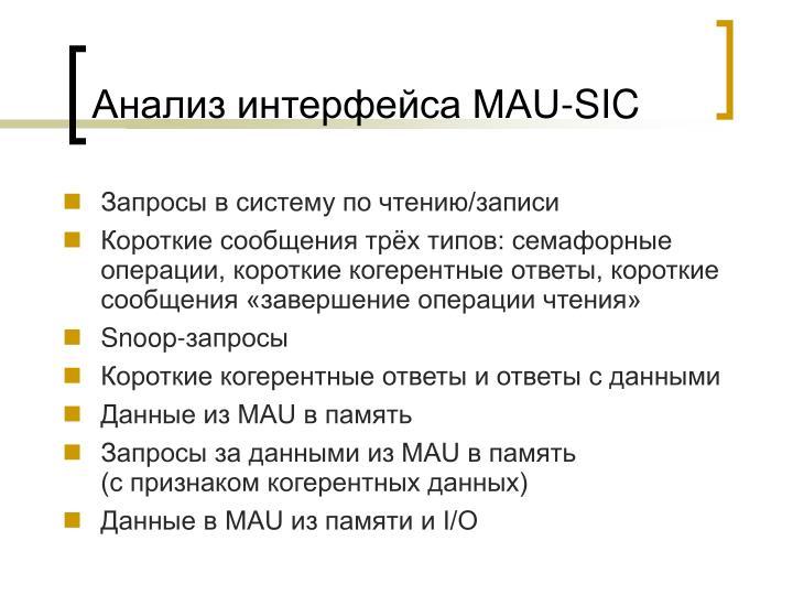 Анализ интерфейса MAU-SIC