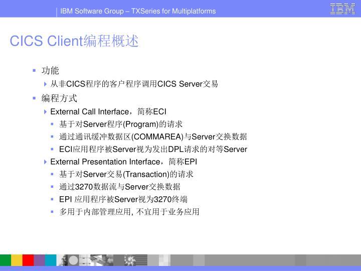 CICS Client