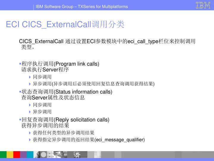 ECI CICS_ExternalCall