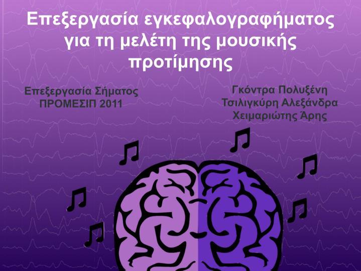 Επεξεργασία εγκεφαλογραφήματος για τη μελέτη της μουσικής προτίμησης