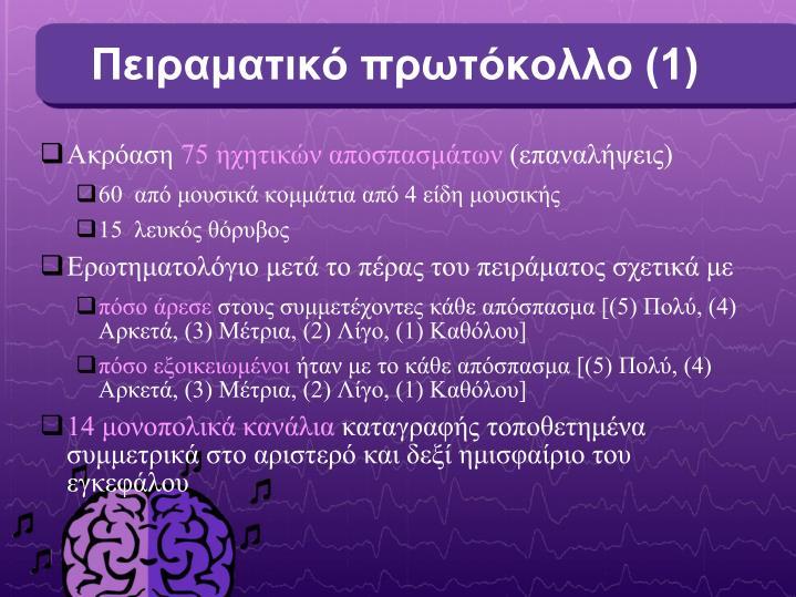 Πειραματικό πρωτόκολλο (1)