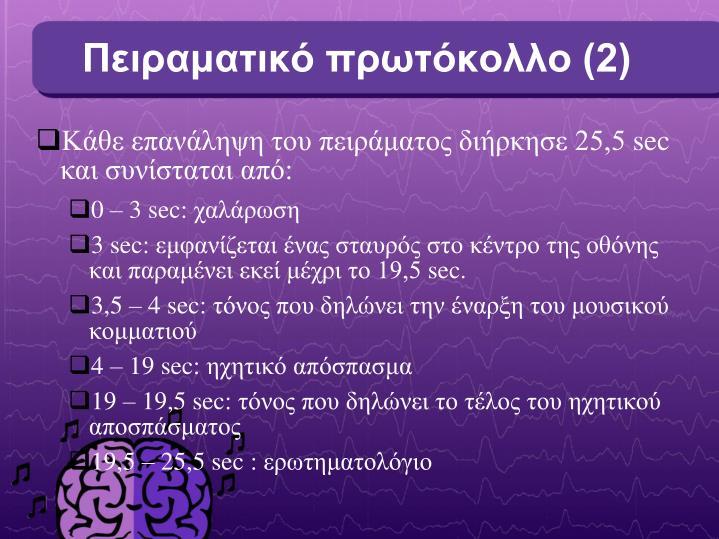 Πειραματικό πρωτόκολλο (2)