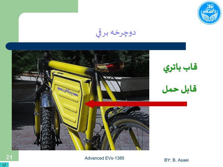 دوچرخه برقي