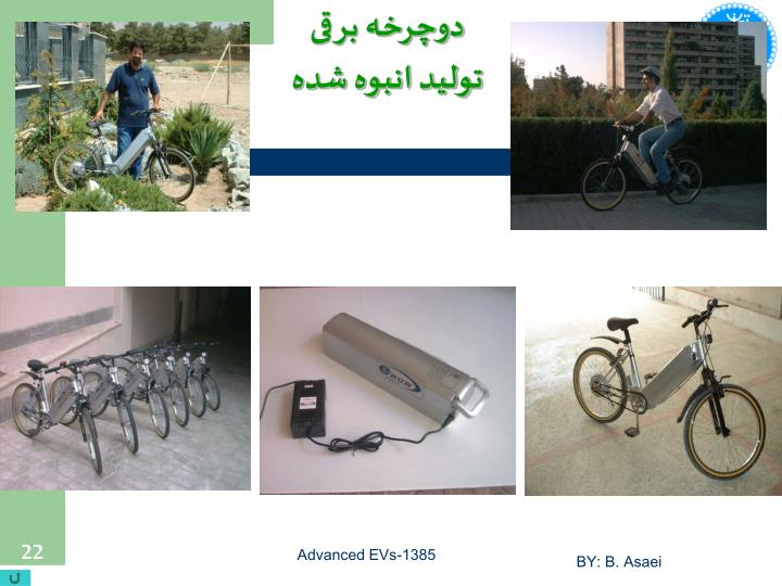 دوچرخه برقی تولید انبوه شده