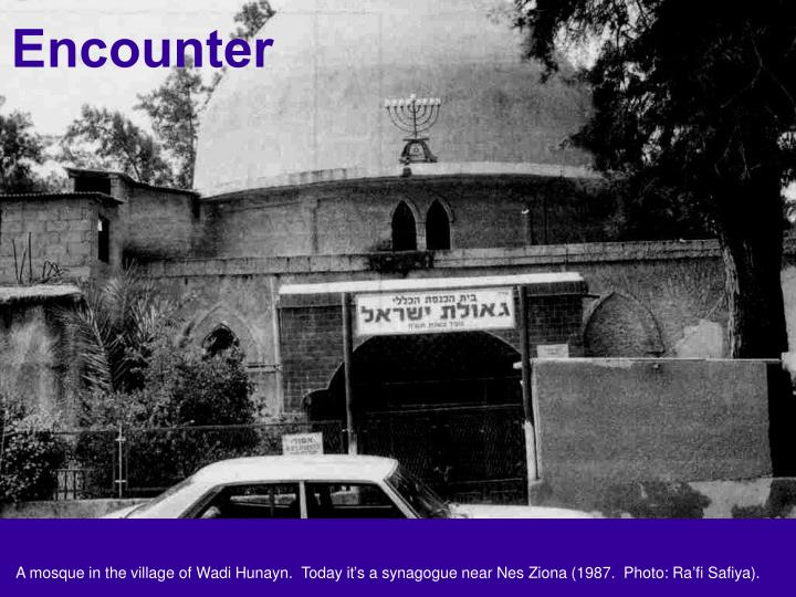 A mosque in the village of Wadi Hunayn.  Today it's a synagogue near Nes Ziona (1987.  Photo: Ra'fi Safiya).