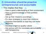 2 universities should be proactive entrepreneurial and accountable
