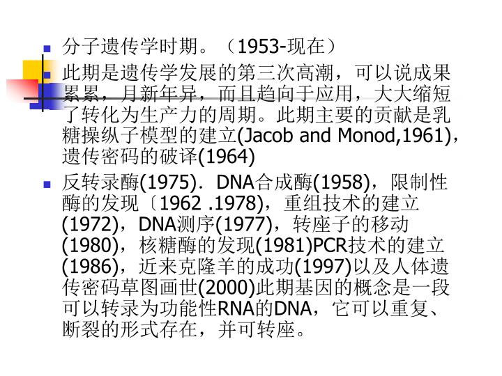 分子遗传学时期。(