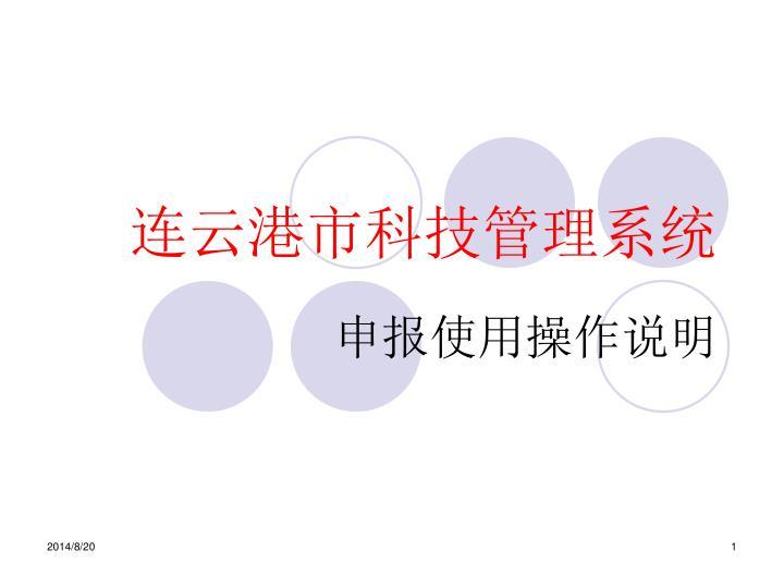 连云港市科技管理系统