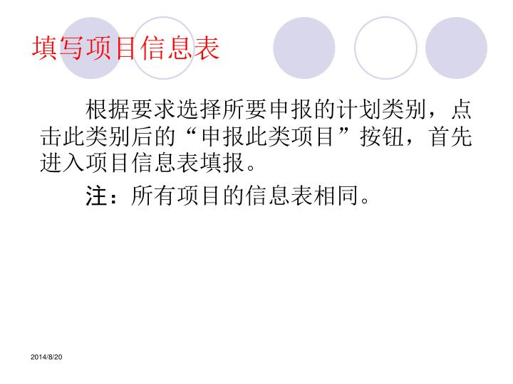 填写项目信息表