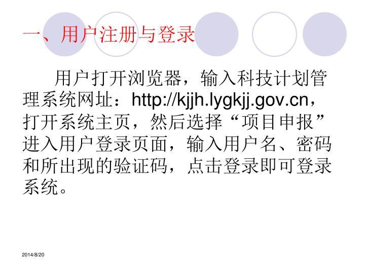 一、用户注册与登录