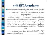 set awards 20032
