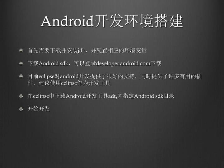 Android开发环境搭建