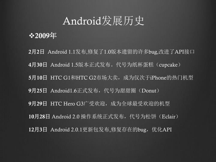 Android发展历史