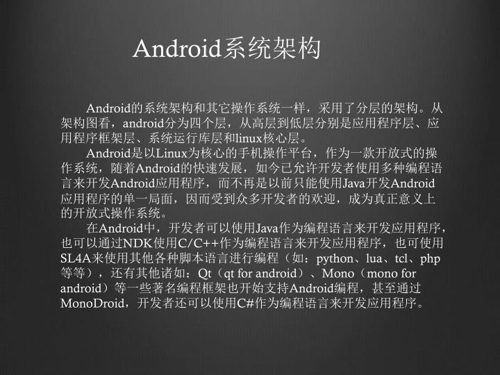 Android系统架构