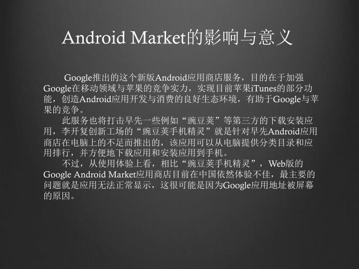 Android Market的影响与意义
