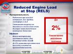 reduced engine load at stop rels