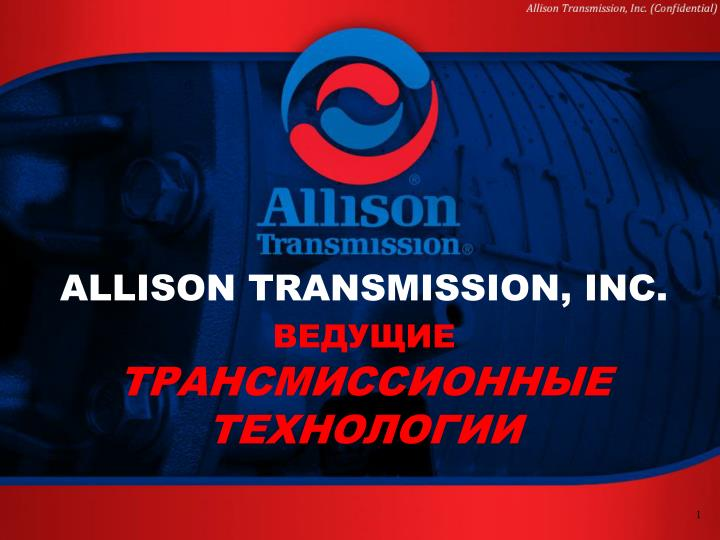 ALLISON TRANSMISSION, INC.